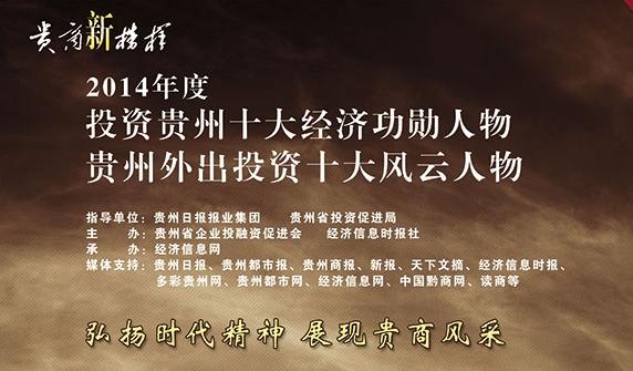 """2014""""贵商新榜样""""年度人物出炉"""